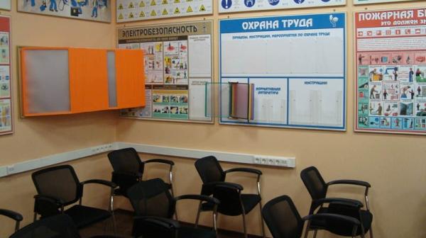 kabinet-ohrana